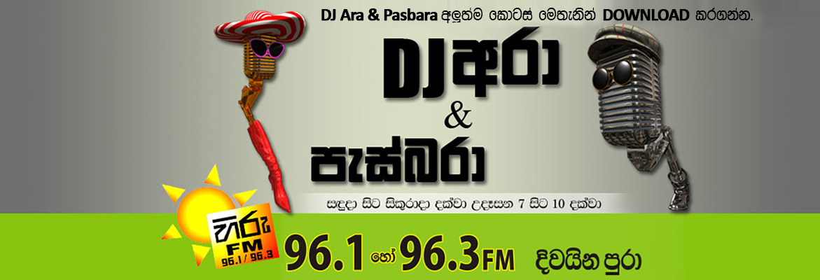 Hiru fm sinhala mp3 songs free download