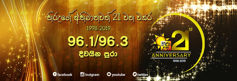Hiru FM Official Web Site|Sinhala Songs|Free Sinhala Songs